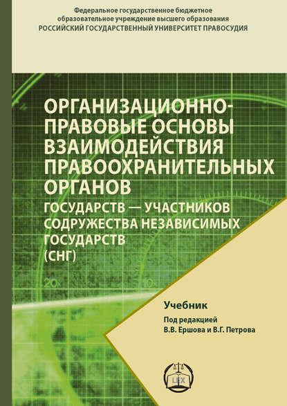 Обложка «Организационно-правовые основы взаимодействия правоохранительных органов государств – участников содружества независимых государств (СНГ)»