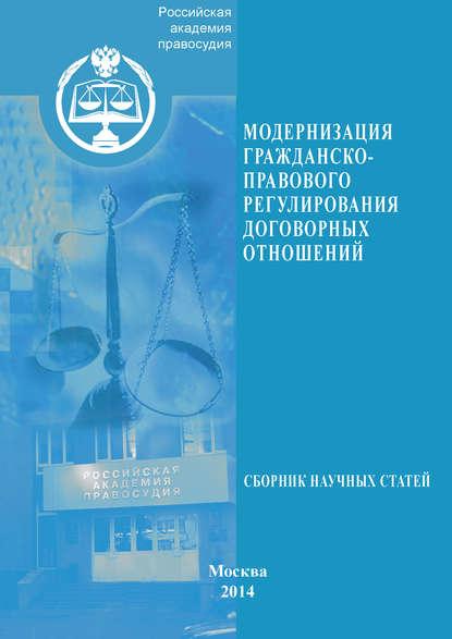 Обложка «Модернизациягражданско-правового регулирования договорных отношений»