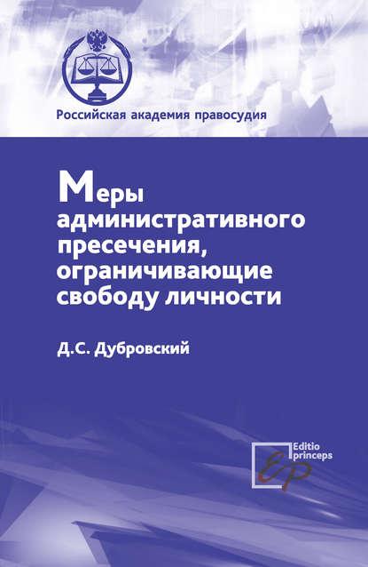 Обложка «Меры административного пресечения, ограничивающие свободу личности»