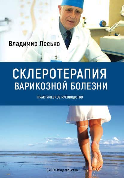 Обложка «Склеротерапия варикозной болезни. Практическое руководство»