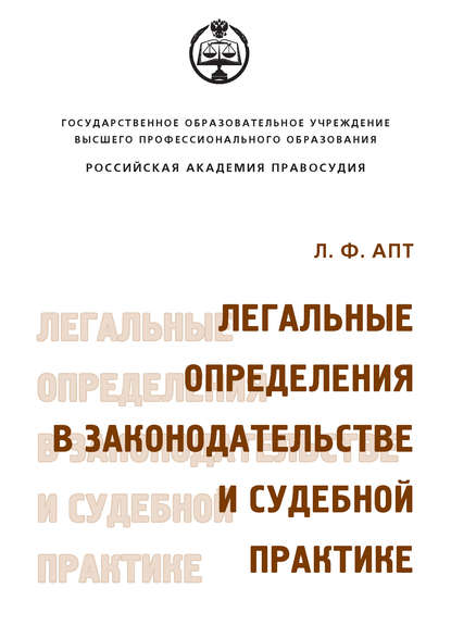 Обложка «Легальные определения в законодательстве и судебной практике»