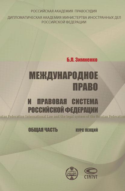 Обложка «Международное право и правовая система РФ. Общая часть»