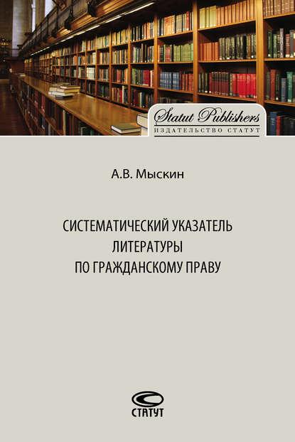 Обложка «Систематический указатель литературы по гражданскому праву»
