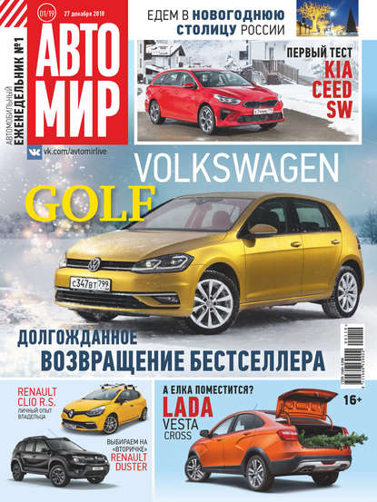 Обложка «АвтоМир №01/2019»