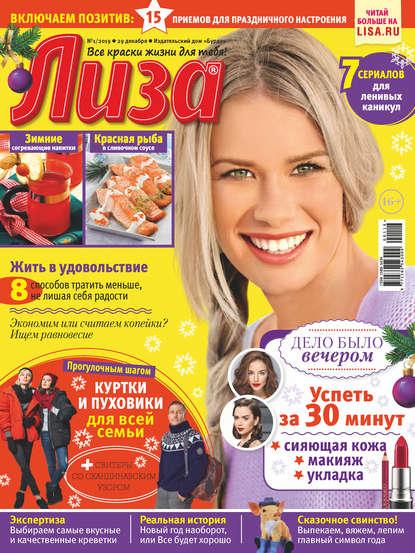 Обложка «Журнал «Лиза» №01/2019»