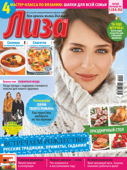 Обложка «Журнал «Лиза» №02/2019»