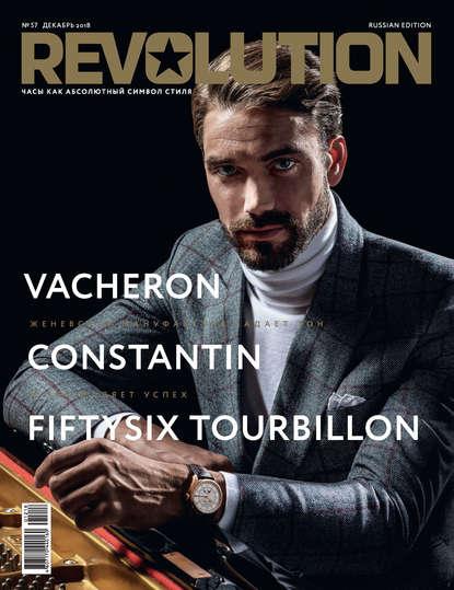 Обложка «Журнал Revolution №57,декабрь 2018»