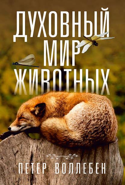 Обложка «Духовный мир животных»