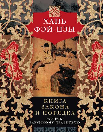 Обложка «Книга закона и порядка. Советы разумному правителю»