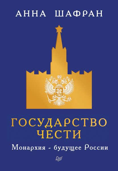Обложка «Государство чести. Монархия – будущее России»