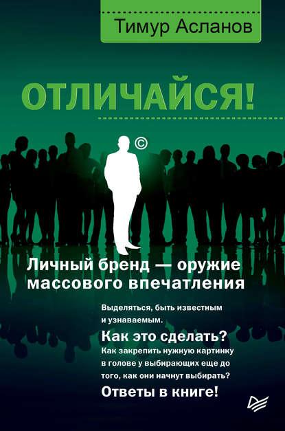 Обложка «Отличайся! Личный бренд – оружие массового впечатления»