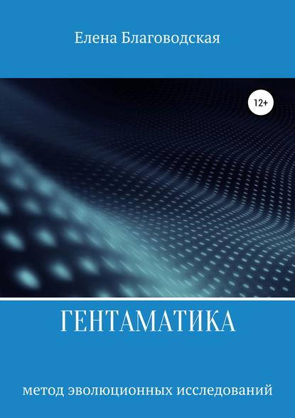 Обложка «Гентаматика»