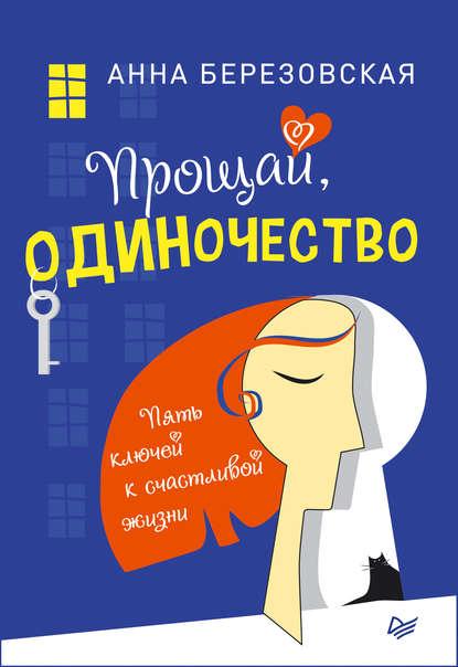 Обложка «Прощай, одиночество. Пять ключей к счастливой жизни»