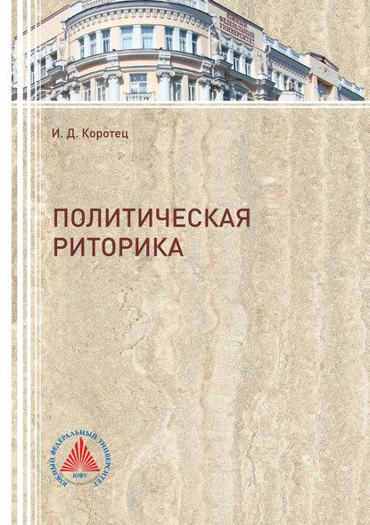 Обложка «Политическая риторика»