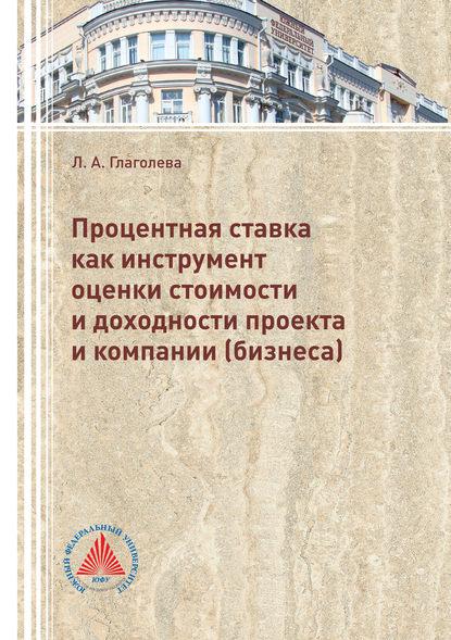 Обложка «Процентная ставка как инструмент оценки стоимости и доходности проекта и компании (бизнеса)»