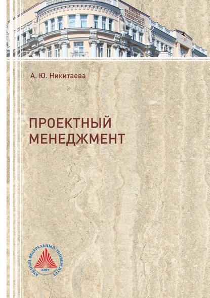 Обложка «Проектный менеджмент »