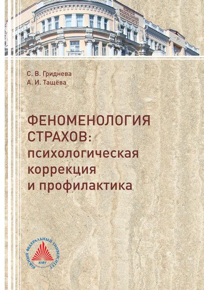 Обложка «Феноменология страхов. Психологическая коррекция и профилактика»