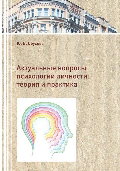 Обложка «Актуальные вопросы психологии личности. Теория и практика»