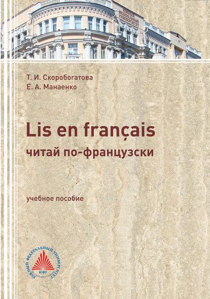 Обложка «LIS EN FRANÇAIS (ЧИТАЙ ПО-ФРАНЦУЗСКИ). Учебное пособие по самостоятельной работе для студентов филологического профиля»