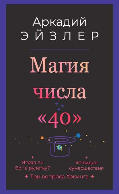 Обложка «Магия числа «40»»