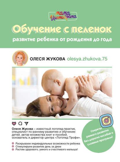 Обложка «Обучение с пеленок. Развитие ребенка от рождения до года»
