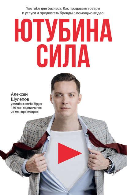 Обложка «ЮтубинаСила. YouTube для бизнеса. Как продавать товары и услуги и продвигать бренды с помощью видео»