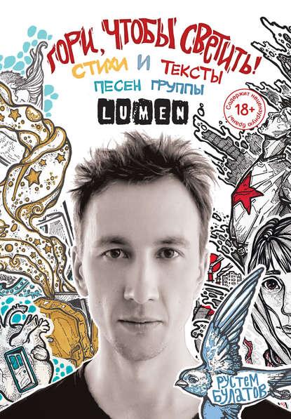 Обложка «Гори, чтобы светить! Стихи и тексты песен группы Lumen»