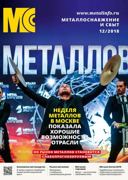 Обложка «Металлоснабжение и сбыт №12/2018»