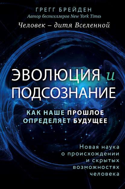 Обложка «Эволюция и подсознание. Как наше прошлое определяет будущее. Человек – дитя вселенной»