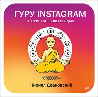 Обложка «Гуру Инстаграм и скрипт больших продаж»