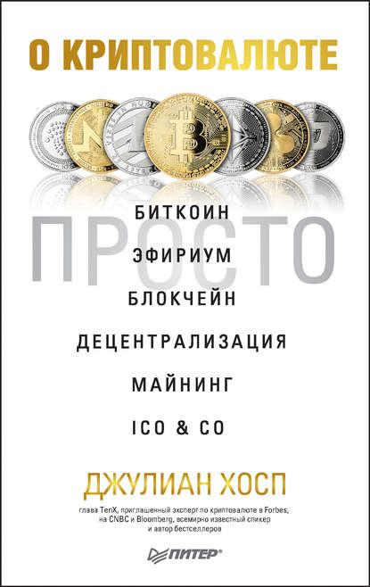 Обложка «О криптовалюте просто. Биткоин, эфириум, блокчейн, децентрализация, майнинг, ICO & Co»