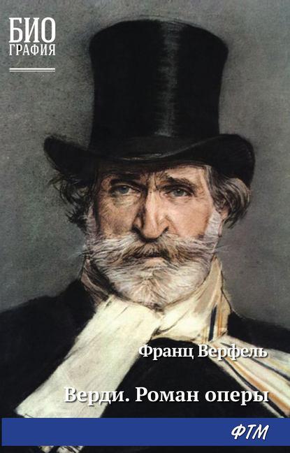 Обложка «Верди. Роман оперы»