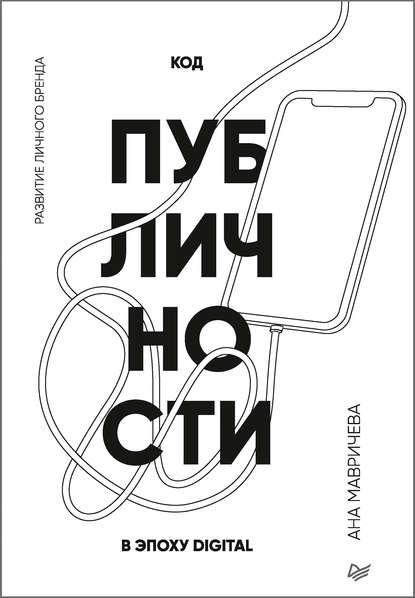 Обложка «Код публичности. Развитие личного бренда в эпоху Digital»