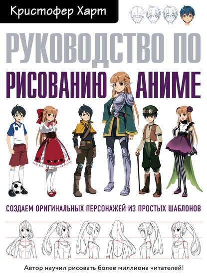 Обложка «Руководство по рисованию аниме»