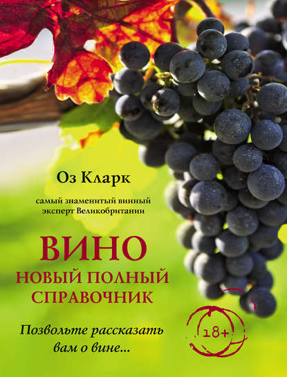 Обложка «Вино. Новый полный справочник. Позвольте рассказать вам о вине…»