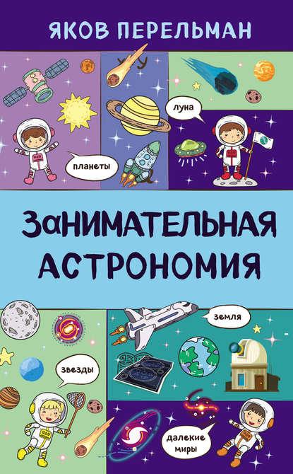 Обложка «Занимательная астрономия»