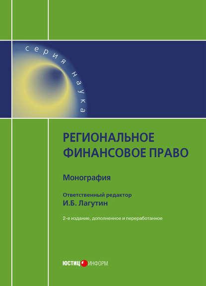 Обложка «Региональное финансовое право»