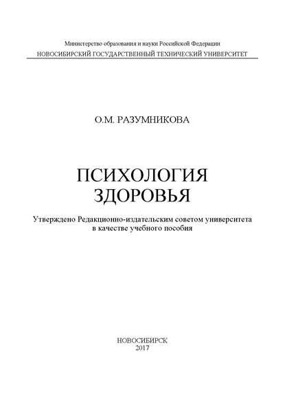 Обложка «Психология здоровья»