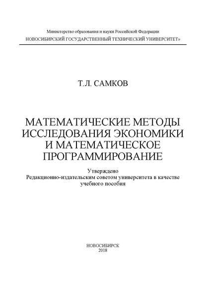 Обложка «Математические методы исследования экономики и математическое программирование»