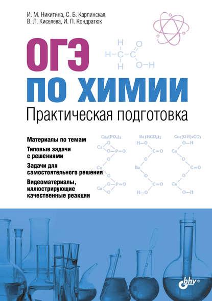 Обложка «ОГЭ по химии. Практическая подготовка»