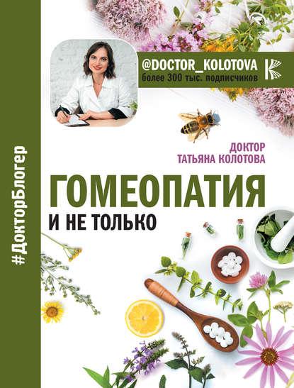 Обложка «Гомеопатия и не только»