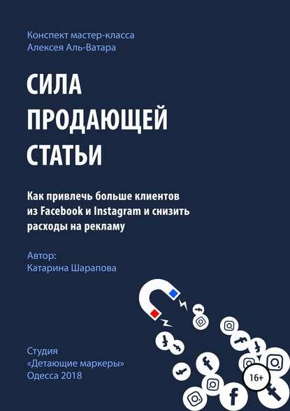 Обложка «Сила продающей статьи»