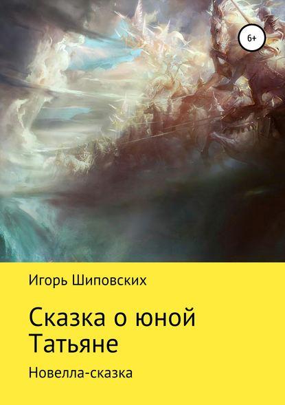 Обложка «Сказка о юной Татьяне»