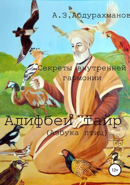 Обложка «Суфийские секреты внутренней гармонии «Алифбеи тайр» (Азбука птиц)»