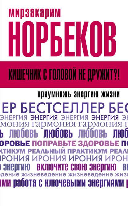 Обложка «Кишечник с головой не дружит?! Приумножь энергию жизни»