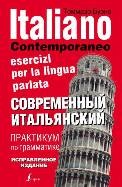Обложка «Современный итальянский. Практикум по грамматике»