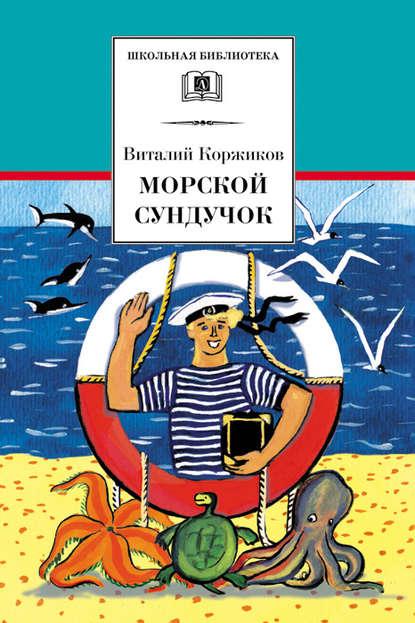 Обложка «Морской сундучок»