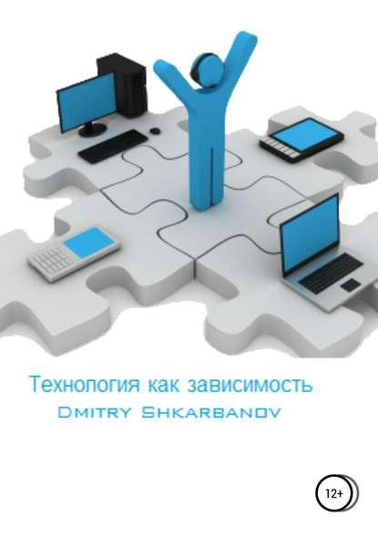 Обложка «Технология как зависимость»