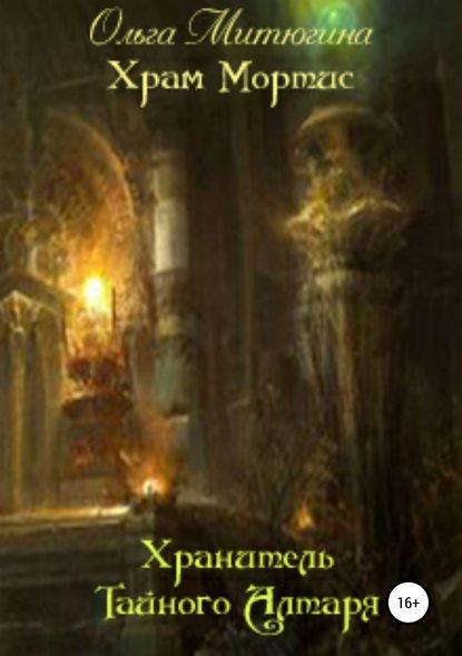 Обложка «Храм Мортис: Хранитель Тайного Алтаря»
