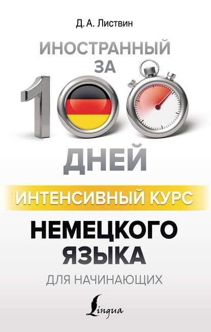 Обложка «Интенсивный курс немецкого языка для начинающих»